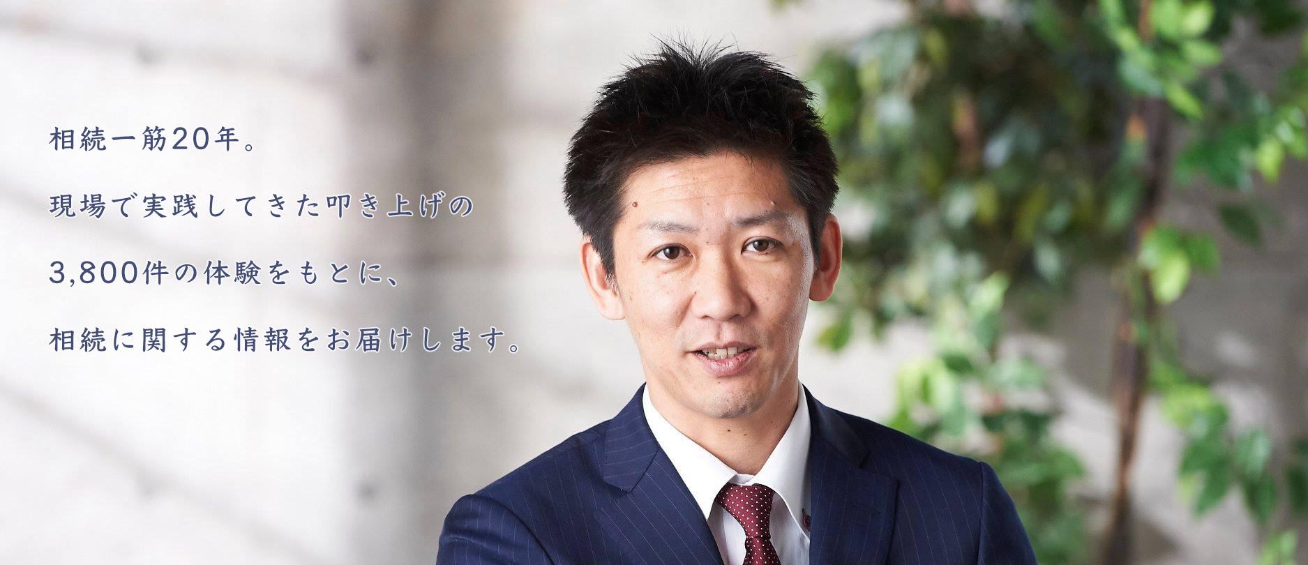 米田貴虎BLOG【公式】|3,800件の相続相談の実績、相続や終活の講演多数