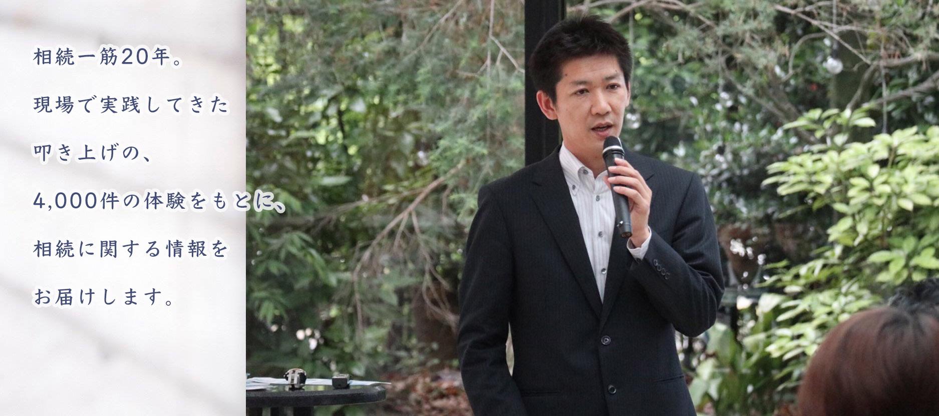 米田貴虎BLOG【公式】|4,000件の相続相談の実績、相続や終活の講演多数